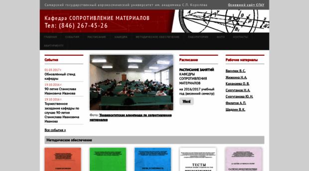 sopromat.ssau.ru