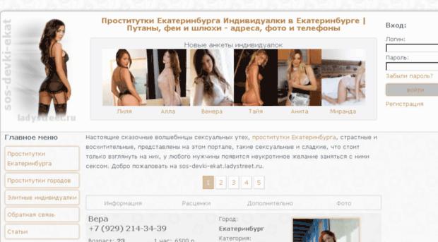 группа с индивидуалками екатеринбурга вконтакте
