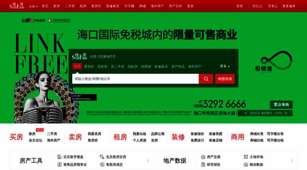 soufun.com