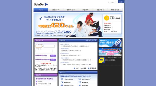 spinnet.jp