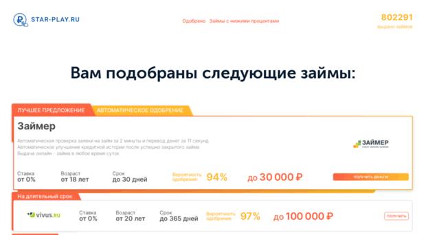 star-play.ru