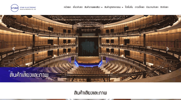starelectronic.co.th