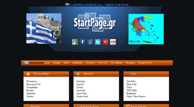 startpage.gr
