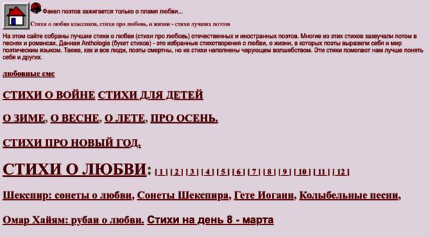 stihi-rus.ru