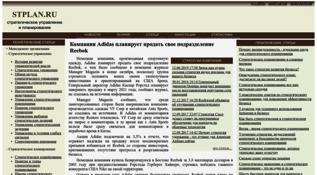 stplan.ru