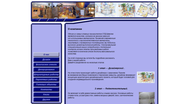 stroyremont.net