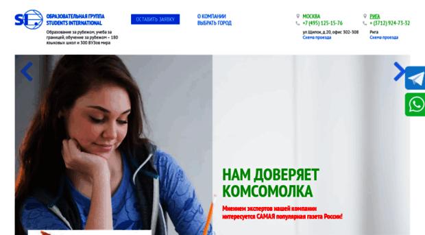 studinter.ru