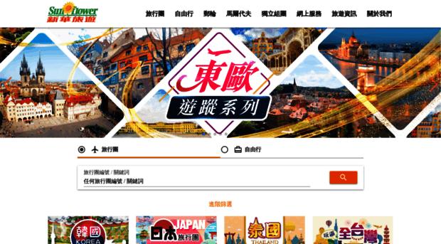 sunflower.com.hk
