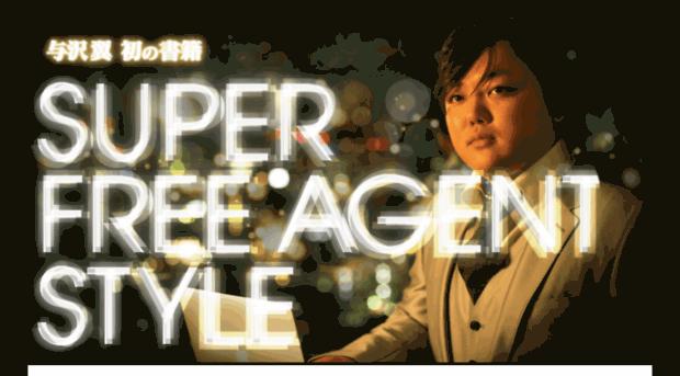 super-free-agent-style.com