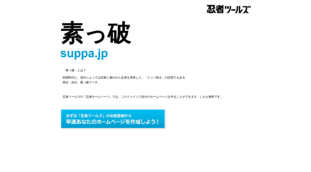 suppa.jp
