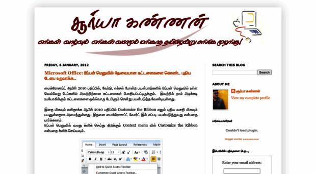 suryakannan.blogspot.com