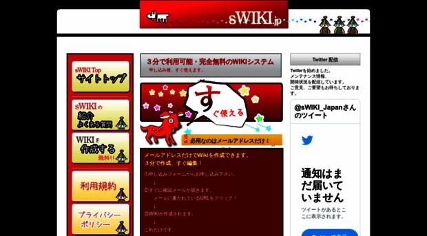 swiki.jp