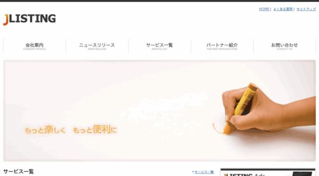 system.jlisting.jp