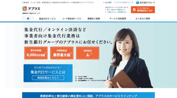 syukin.aplus.co.jp