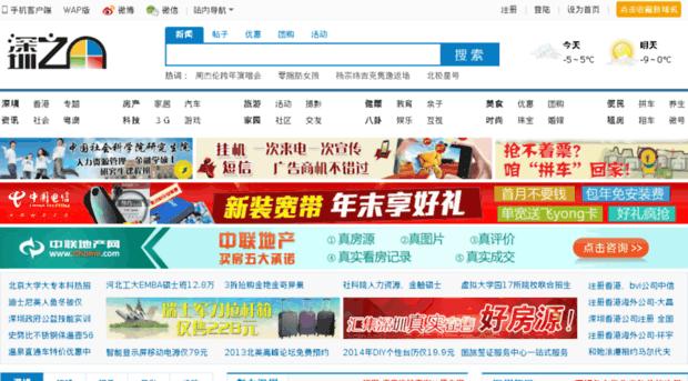 sz.net.cn