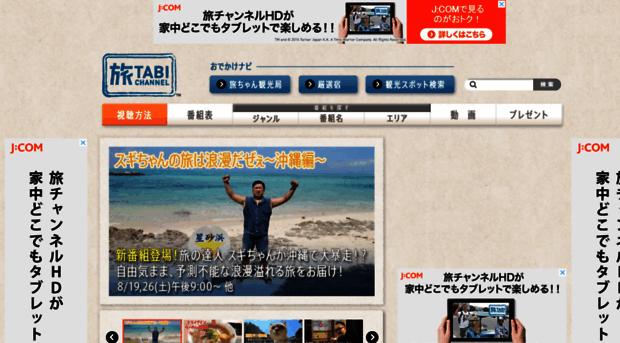 tabichan.jp - 旅チャンネル トップページ 旅チャンネル - Tabichan