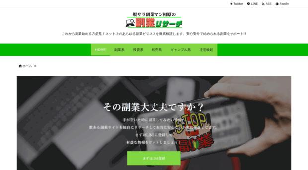 tabinchu.net