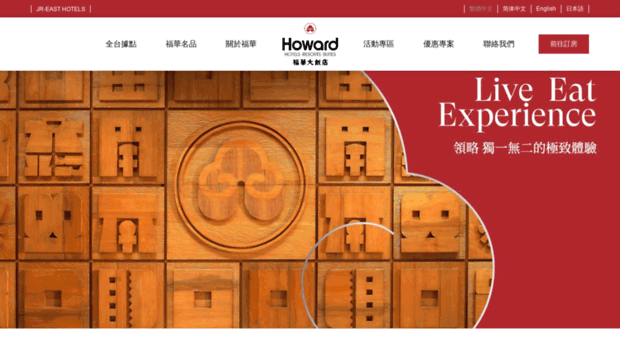 taichung.howard-hotels.com.tw