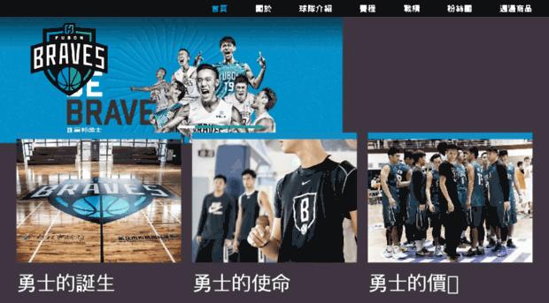 taiwanbasketball.com