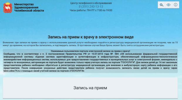 выписки электронная запись на прием к врачу коркино цены