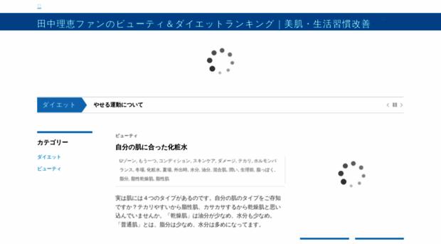 tanaka-rie.com