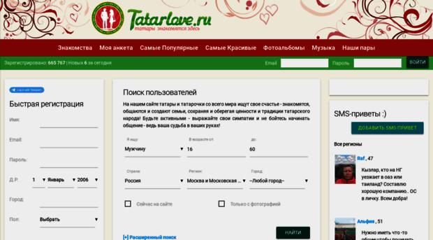 Зарегистрироваться В Татарском Сайте Знакомств