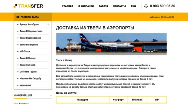 тверь доставка в аэропорты магазинов Владивостока других