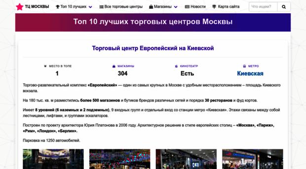 tcmoscow.ru