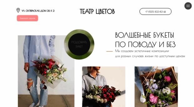 teatrflowers.ru