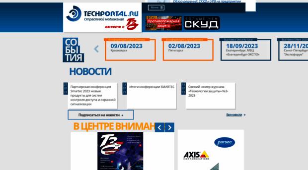 techportal.ru