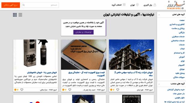 tehran-city.niazerooz.com