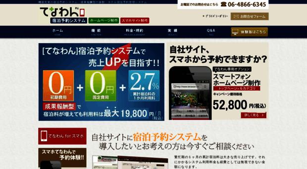 tenawan.ne.jp