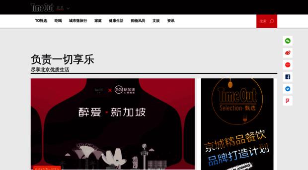 timeoutcn.com
