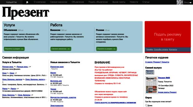 Газета презент хабаровск дать объявление о работе зеленоградская, московская доска объявлений