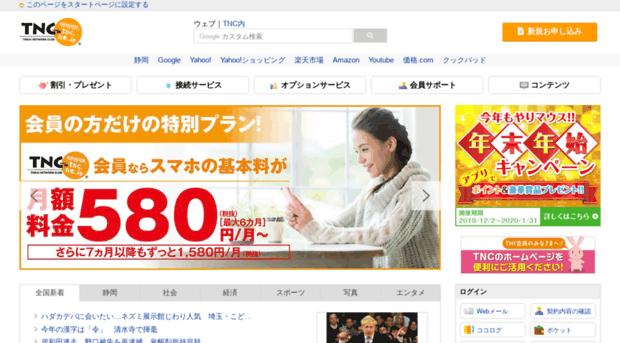 tnc.ne.jp
