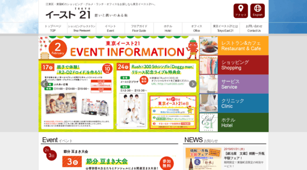 tokyo-east21.co.jp