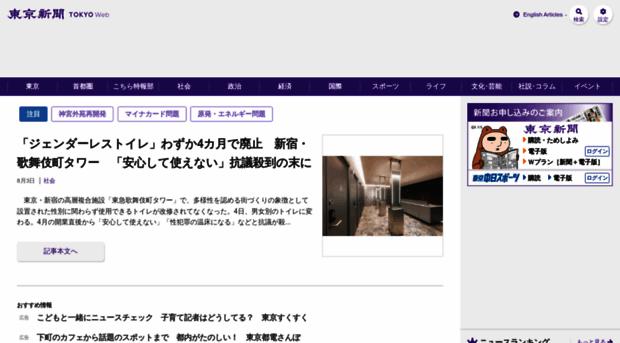 tokyo-np.co.jp