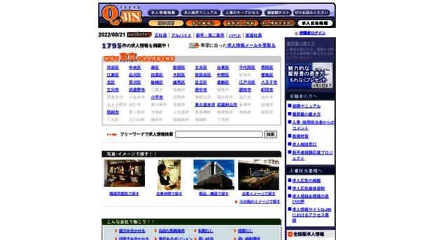 tokyo.q-jin.ne.jp