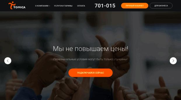 tomica.ru