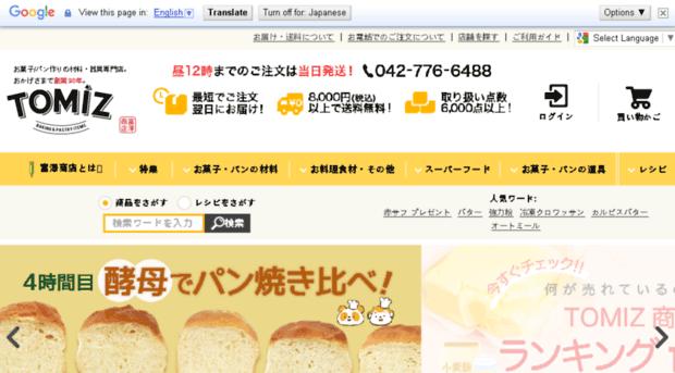 tomizawa.co.jp
