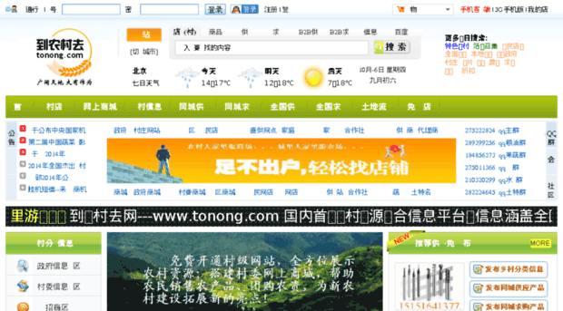 tonong.com