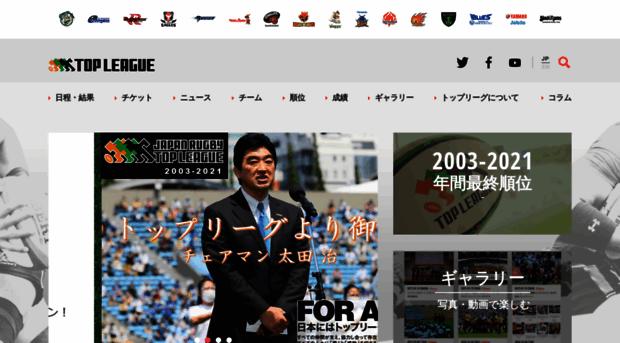 top-league.jp