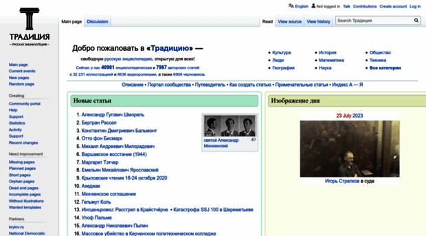 traditio-ru.org