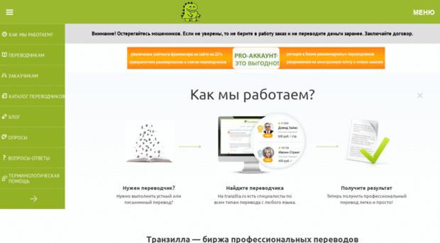 Сайт для фриланс переводчиков юрист удаленная работа в москве