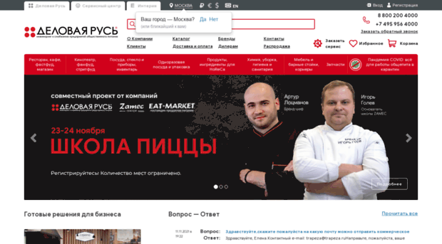 trapeza.ru