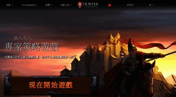 travian.hk