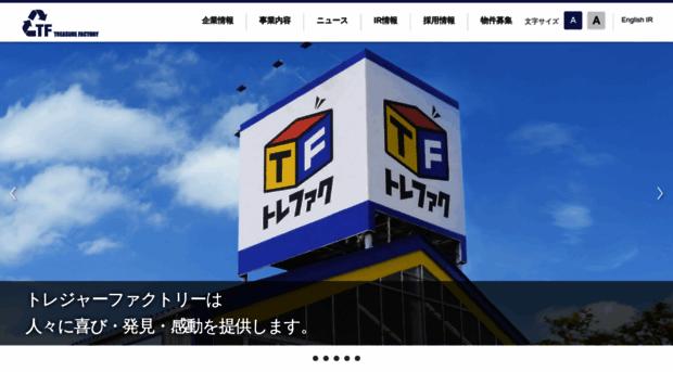 treasurefactory.co.jp