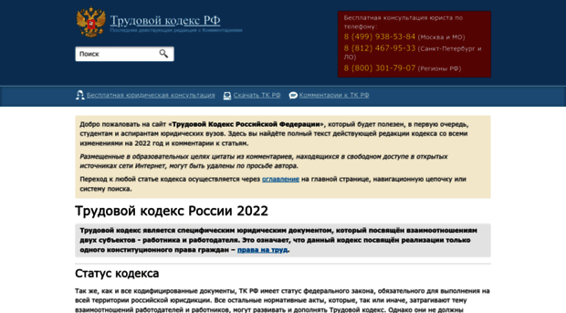 трудовой кодекс рф стр 209-210 компания