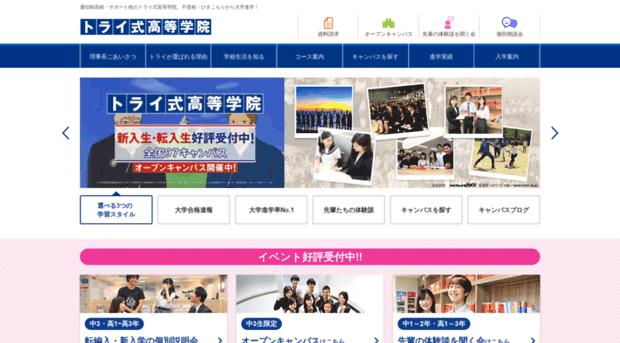 try-gakuin.com