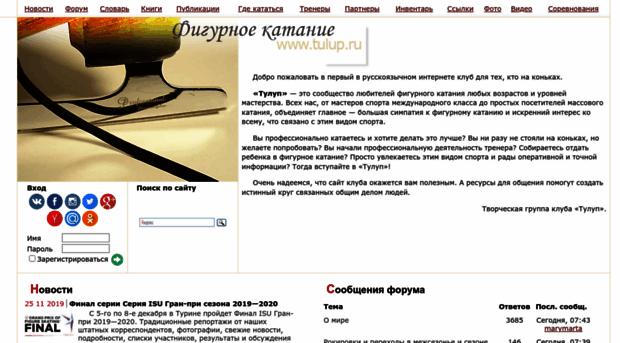 tulup.ru